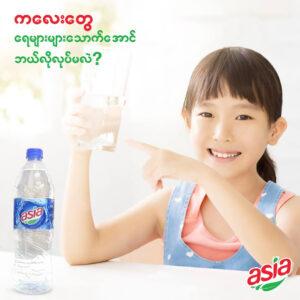 eac-asiawater-02