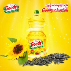 eac-goody-05