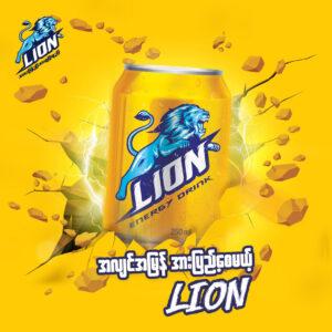 eac-lion-03